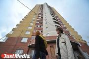 Эксперты: ажиотажного спроса на недвижимость в Екатеринбурге в ожидании кризиса нет. И не будет