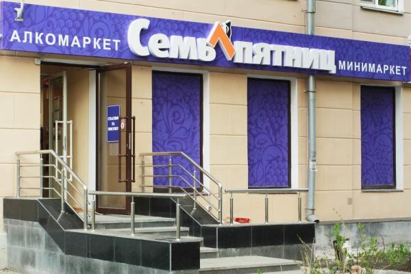 Франчайзинг по-уральски: Екатеринбург вышел в лидеры по предложению франшиз на российском рынке