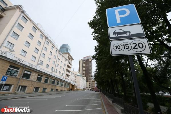 Первые нарушители и первые «письма счастья». Администрация Екатеринбурга зачищает центр города от автомобилей