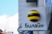 «Вымпелком» меняет Екатеринбург на Казань и проводит чистку кадров в Уральском регионе