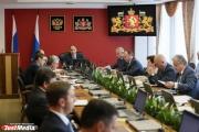 «Команда непрофессионалов» выбрала для Свердловской области четыре пути развития