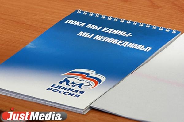 «Единая Россия» в 2016 году может стать аутсайдером выборной кампании в Свердловской области