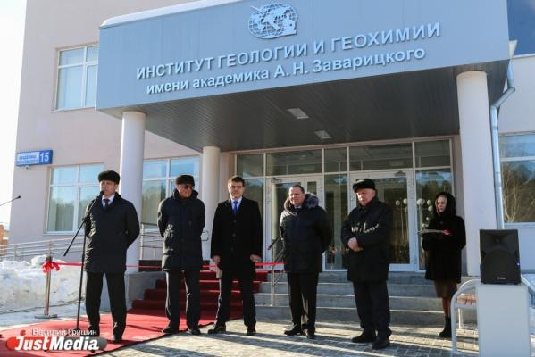 В Екатеринбурге торжественно открылся институт геологии РАН, который строили 30 лет