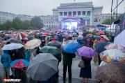Зонтики, дождевики и живой звук. В Екатеринбурге под проливным дождем открылся седьмой Венский фестиваль