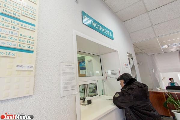 Для неотложных больных и «мне только спросить» в екатеринбургских поликлиниках введут отдельных врачей