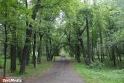 Ипподром, пешеходный мост, Чешская аллея? В Екатеринбурге объявили конкурс идей по благоустройству парка у Вечного огня