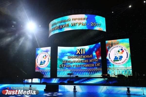 Электронный факел, циркачи и «Френды». В Екатеринбурге состоялось тожественное открытие Дельфийских игр-2017. ФОТОРЕПОРТАЖ