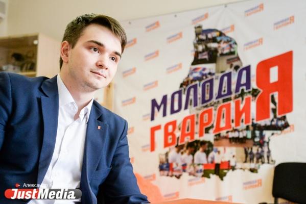 Руководитель свердловской «Молодой гвардии» Артем Николаев: «У нас не хватит денег, чтобы провести выборную кампанию в ЕГД так, как опытные депутаты»