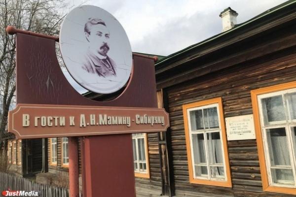 Маралы, носочное производство, истории о Мамине-Сибиряке и свадебный обряд. Проводим экскурсию в Висиме. ФОТО, ВИДЕО.