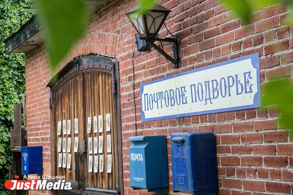 Письмо до Москвы шло целый месяц и стоило как несколько поросят. История появления первых почтовых ящиков в Екатеринбурге