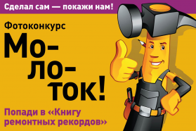 http://www.justmedia.ru/upload/contests/5007e14c478f6589561044_279_186.png