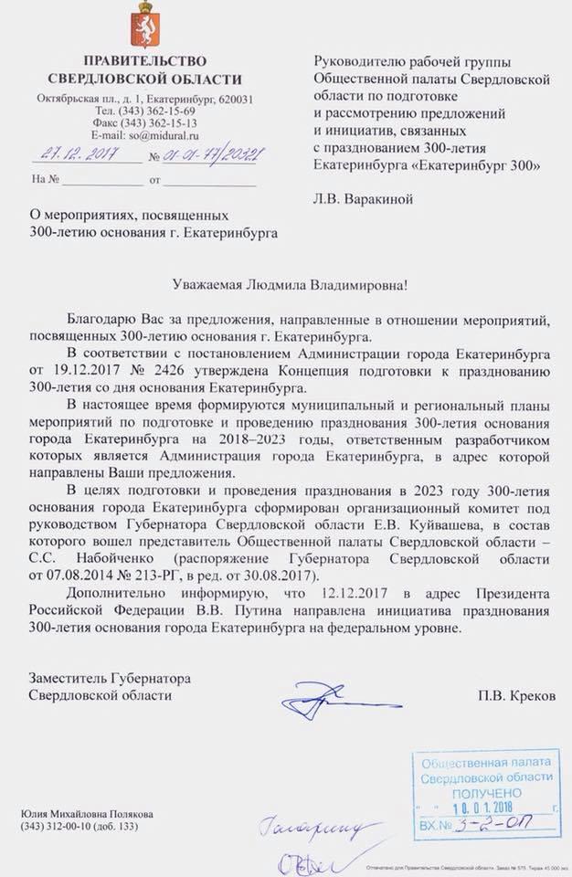 «Это должен быть проект, на который федерация даст деньги». Екатеринбург ждет указа Путина по юбилейной дате