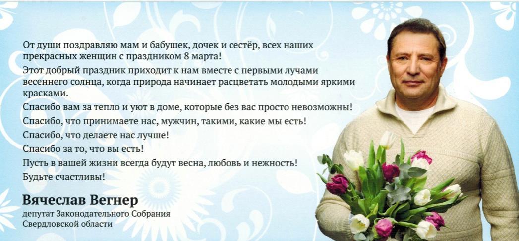 Поздравление женщинам от депутатов 38