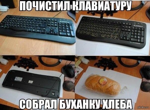 как почистить клавиатуру на ноутбуке lenovo видео