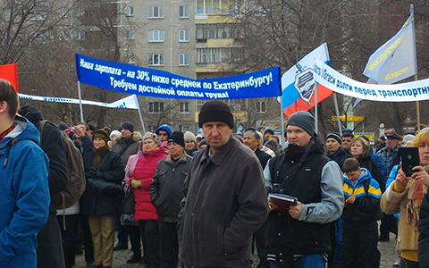 Свердловские профсоюзы рассказали о своей работе фотографиями