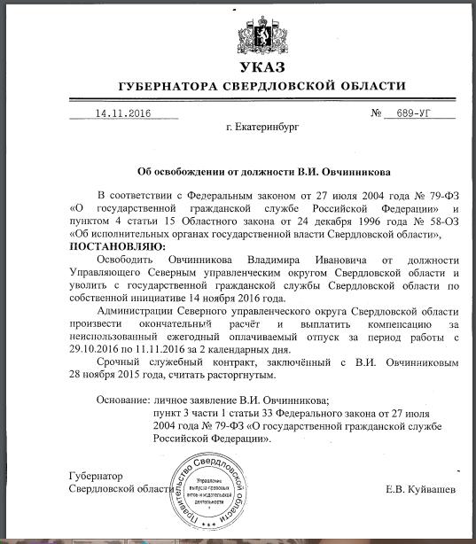 Губернатор сократил Владимира Овчинникова сдолжности управляющего Северным округом