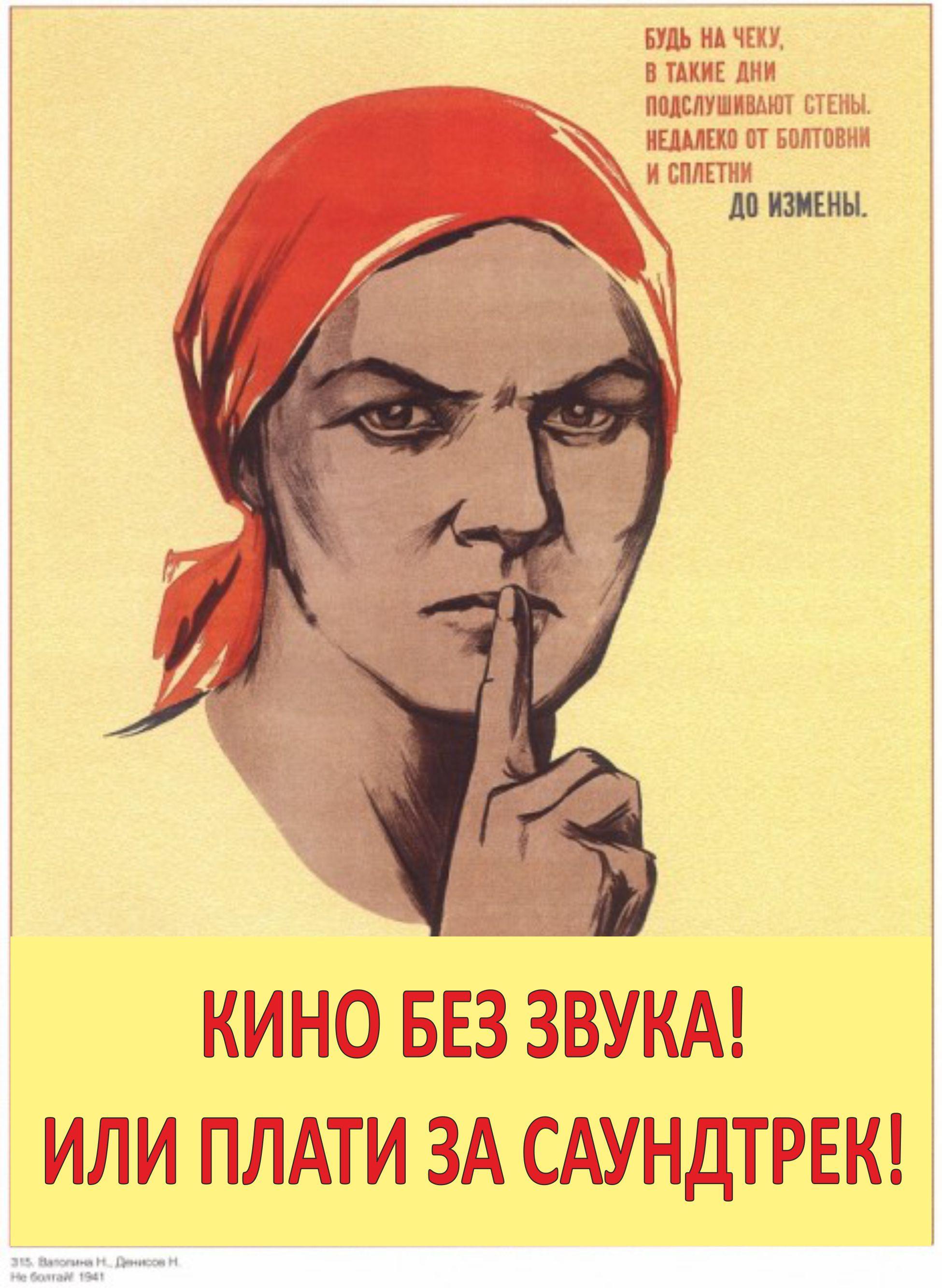 9-porno.ru Плакат не пизди