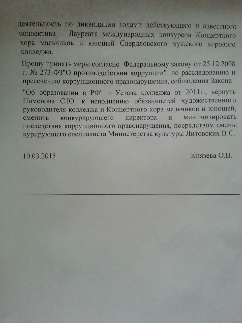 В Екатеринбурге разгорелся очередной музыкальный скандал