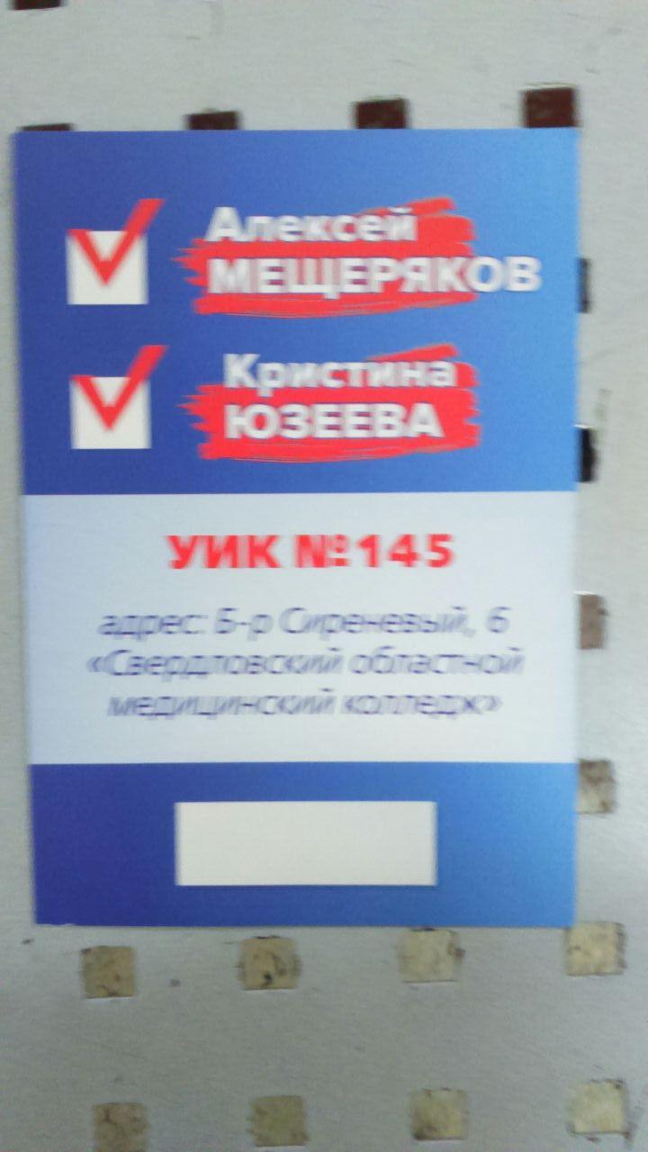 Участников «ПолитСтартапа» поймали на подкупе избирателей