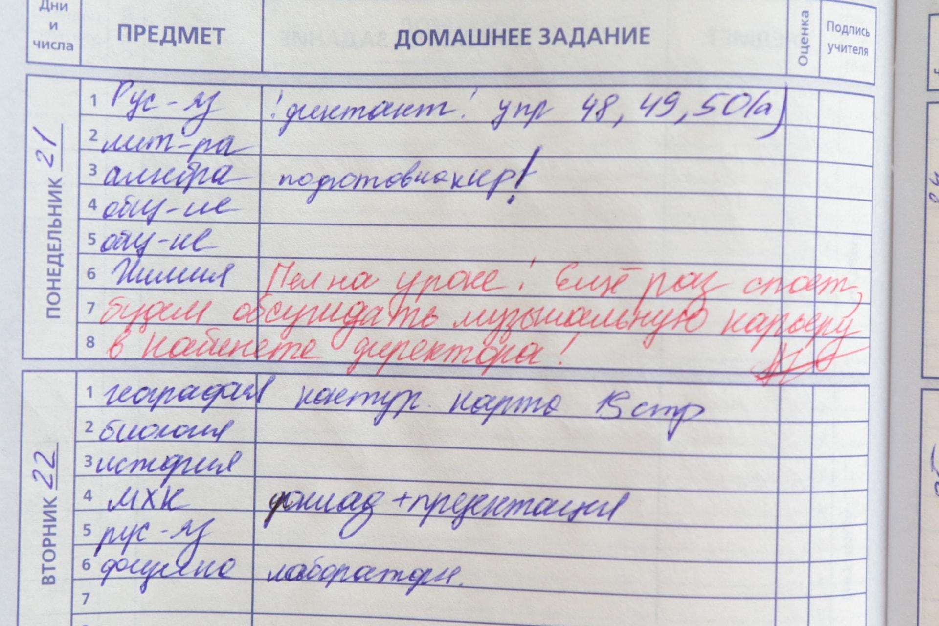 Как сделать дневник воспитателя