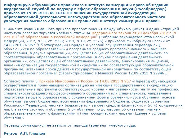 ВЕкатеринбурге Рособрнадзор лишил аккредитации Уральский университет коммерции иправа