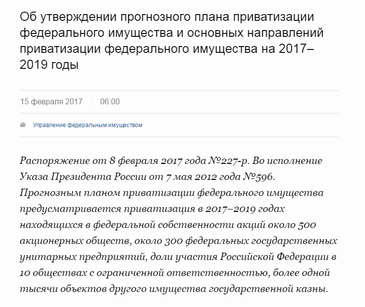 План приватизации наближайшие 2 года размещен руководством РФ