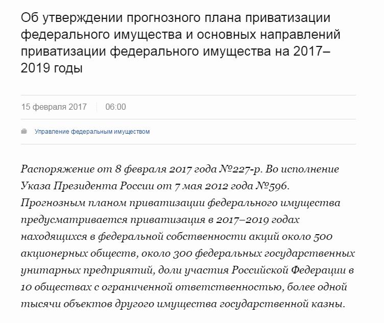 Руководство утвердило план приватизации на2017-2019 годы