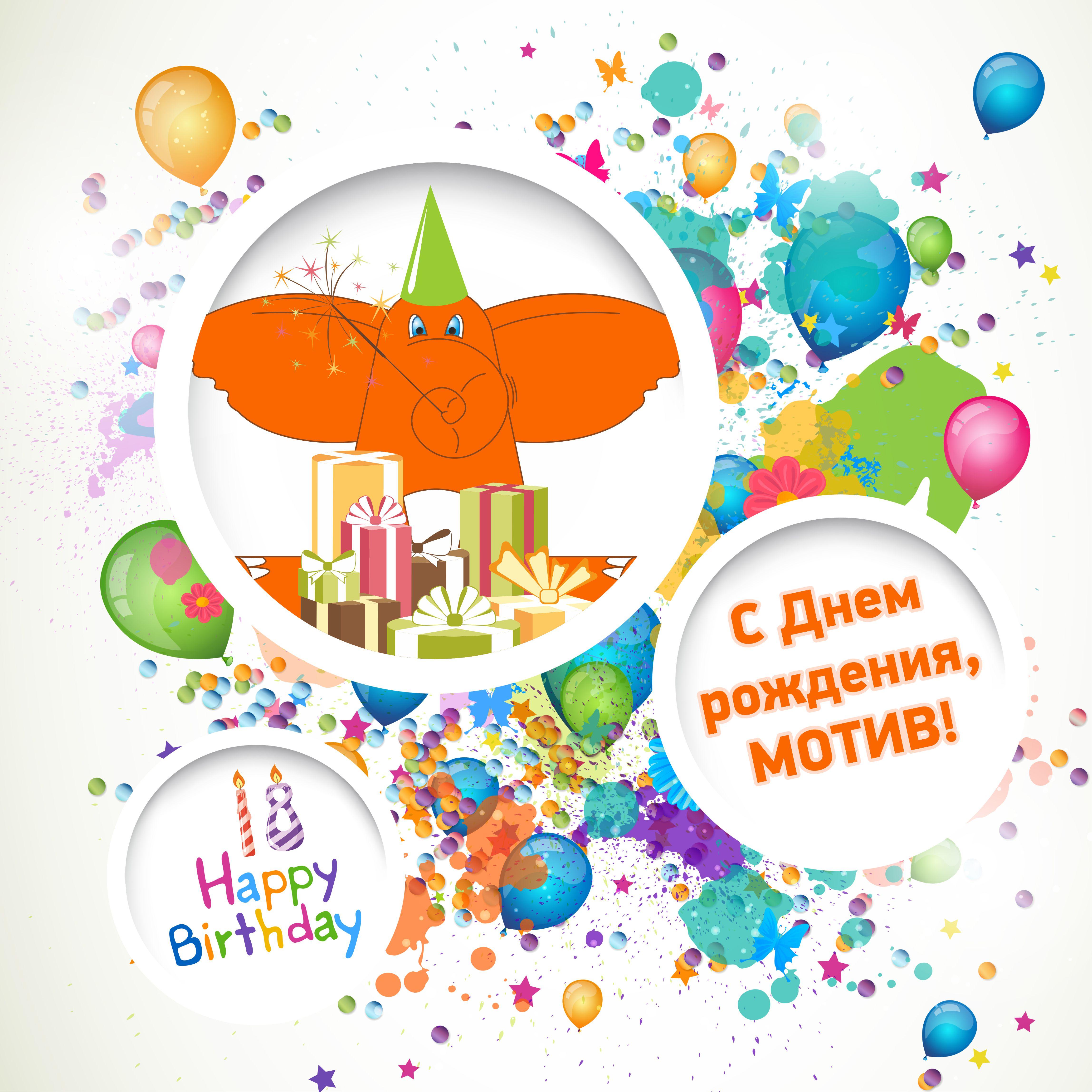 сети мотивирующие открытки на день рождения хорошего дня
