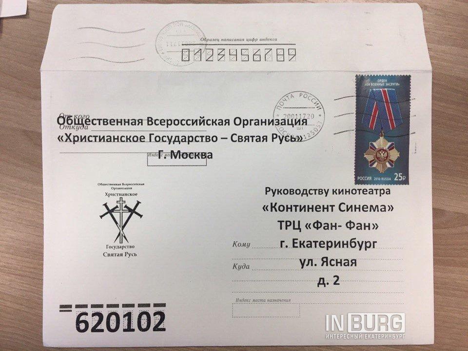 Угрозы минирования повсей РФ могут быть связаны свыходом «Матильды»