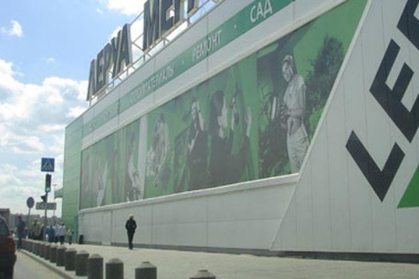 Строительный гипермаркет с мировым именем появился в Рязани