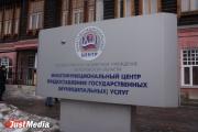 Екатеринбургские МФЦ стали предоставлять горожанам в два раза больше услуг