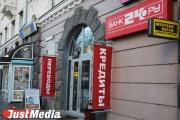 Сотрудники и технологии Банка24.ру могут уйти в «Открытие»