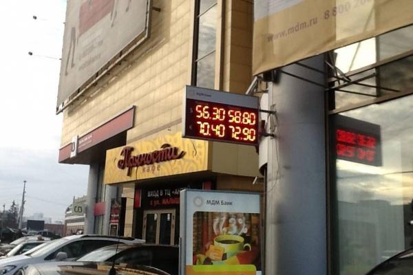 Курс евро, переваливший накануне за 71 рубль, сейчас опустился до отметки в 68 рублей