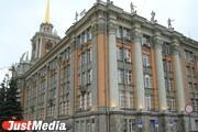 В Общественную палату Екатеринбурга метят Спектор, Вяткин, Форманчук и Трапезников