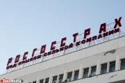 Прокуратура оштрафовала еще один офис «Росгосстраха» за отказ страховать автомобиль по ОСАГО