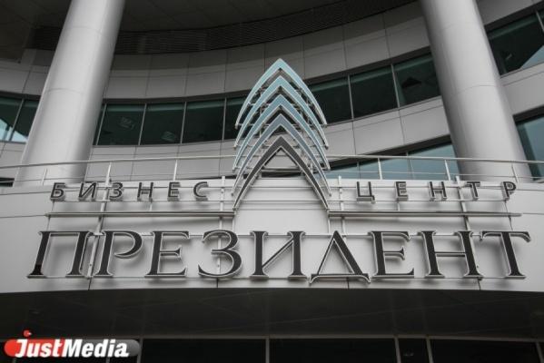 Бизнес-центр «Президент» признан лучшим энергоэффективным объектом Екатеринбурга