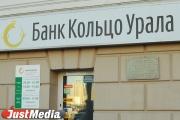 Ставки вверх: банк «Кольцо Урала» улучшил условия по вкладам физических лиц