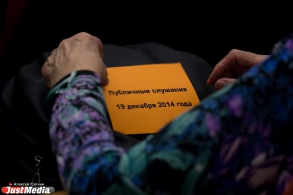 Горожане не поддержали реформу МСУ и предложили высказать недоверие Куйвашеву