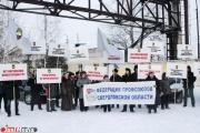 Свердловская прокуратура завела «административку» на руководителя завода рельсовых скреплений