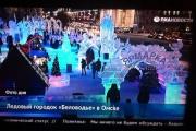 Федеральные СМИ выдают екатеринбургский ледовый городок за омский