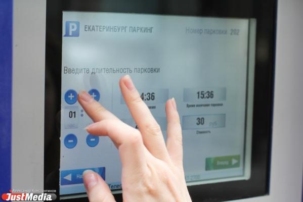 В Екатеринбурге установили паркоматы, которые забраковала Москва