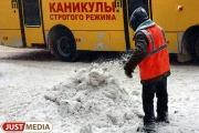 Коммунальщики вывезли с улиц Екатеринбурга за выходные больше 27 тысяч тонн снега