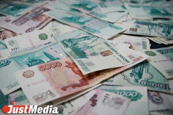 Госдолг Свердловской области резко взлетел и составляет сегодня около 50 миллиардов рублей