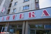 Екатеринбург стал первым городом в стране по количеству новых аптек