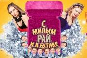 «Уральские пельмени» приглашают на мастер-класс по взаимоотношениям мужчины, женщины и тещи