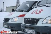 Горздрав рассказал екатеринбуржцам о работе скорой помощи