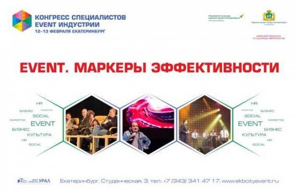 В Екатеринбурге пройдет конгресс event-индустрии