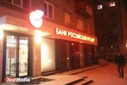 На екатеринбургский рынок пришел банк «Российский кредит»