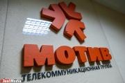 МОТИВ зашел на станцию метро «Ботаническая»