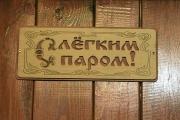 Полицейские проверили баню Екатеринбурга на наличие интим-услуг